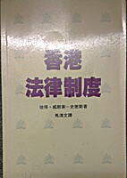 香港法律制度