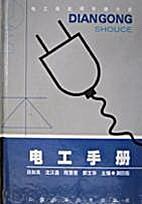 电工手册 4E by 吕如良