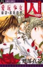 Toriko: Aigan Shoujo, Vol. 2 by Mashin…