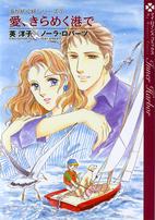 Inner Harbor [Manga] by Yoko Hanabusa