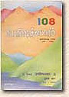 108 உபநிஷத்சாரம்…