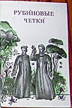 Rubinovie chetki by Abolqasem Ferdowsi