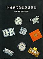 中國歷代陶瓷款識彚集,附明清官…