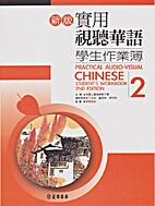 Practical Audio-Visual Chinese Student's…