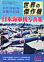 Japanese Navy Wings of the Second World War…
