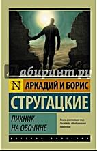 Piknik na obochine by Strugatskie Arkadii i…