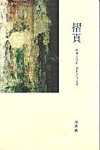 摺頁 by 胡燕青