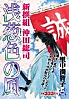 Shinsengumi Okita Sooji Asagi Iro no Kaze…