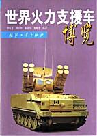 世界火力支援车博览 by 钟振才
