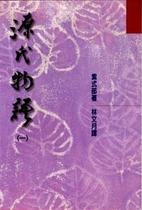 源氏物語(一) by ZiShiBu