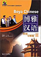 Boya Chinese: Advanced Hover II (With CD)…