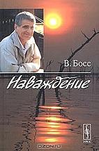 Наваждение by В. Босс