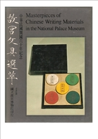 MASTERPIECES OF CHINESE WRITING MATERIALS by…