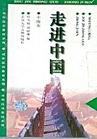 Meeting China(Elemtntary Course)(2 cassette…