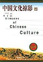 中国文化掠影 Glimpses of Chinese…