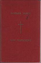 English-Russian New Testament (Novi Zavet)