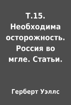 Т.15. Необходима…
