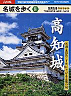 名城を歩く8ー高知城…