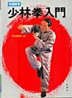 Entering Shao Lin by Ryuchi Matsuda