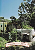 Ghibli Museum, Mitaka photograph book by…