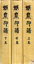 [Korean Seal Reference, 3 volumes]