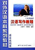 汉语写作教程 by 赵建华.