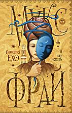 Ya idu iskat by Author