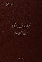 فیلسوف ری محمد بن زکریای…