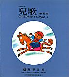 Children's songs 5 = 兒歌第五集 by Wang…