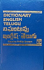 A dictionary English and Telugu... by…
