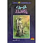Shakespear kay Yaadgar Afsanay…