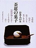 茶席の菓子 - お茶人の友 (3)…