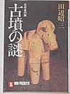 古墳の謎―日本史の旅…