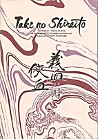 Take no shiraito by Kyōka Izumi