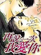 Ushirokara Dakishimete by Shin Mizukami