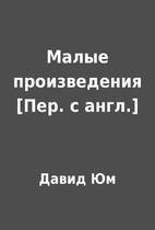 Малые произведения [Пер.…