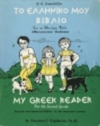 My Greek Reader (For the Second Grade) by…