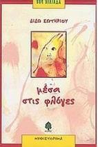 Μέσα στις φλόγες by Dido…