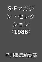 S-Fマガジン・セレクション〈1986…
