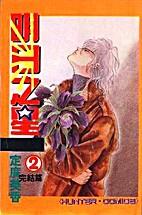 Tight Rope, Volume 2 by Mika Sadahiro