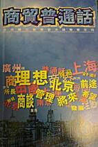 商貿普通話 by 湄 史