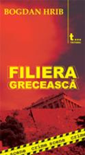 Filiera Greceasca by Bogdan Hrib