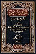 الحاوي القدسي (Al-Ḥāwī…
