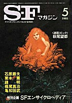 S-Fマガジン 1981年 05月号
