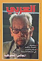 مجلة العربي: ديسمبر 2002 by…