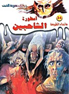 أسطورة الشاحبين by Ahmed…