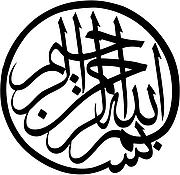 Author photo. Bismillah, the first verse of the first &quot;sura&quot; of the Qur'an, bismi-llāhi ar-raḥmāni ar-raḥīmi. By Wikipedia user <a href=&quot;http://en.wikipedia.org/wiki/User:Frater5&quot; rel=&quot;nofollow&quot; target=&quot;_top&quot;>Frater5</a>.