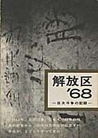 Kaihoku '68 by Hitomi Watanabe