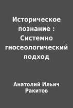 Историческое познание :…