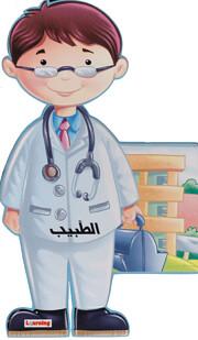 Al-Tabib - الطّبيب